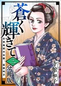 蒼く輝きて~日本最初の女医、荻野吟子~3