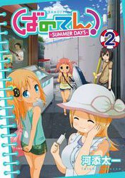 ばのてん! SUMMER DAYS 2巻