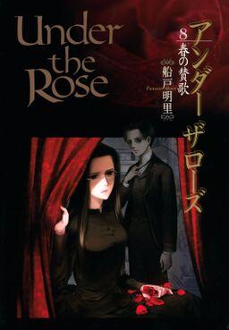 Under the Rose(8) 春の賛歌【電子限定おまけ付き】