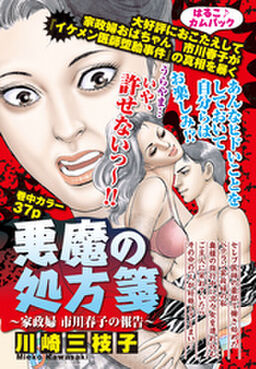 悪魔の処方箋~家政婦 市川春子の報告~