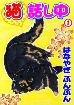 猫話し中 1