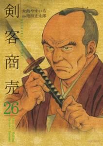 剣客商売 26