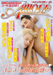 コミック・アムール 2014年4月号