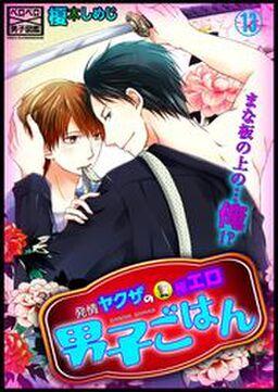発情ヤクザの極エロ男子ごはん★まな板の上の…俺!?(13)