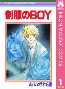 制服のBOY ―あいざわ遥 BOYシリーズ― 1