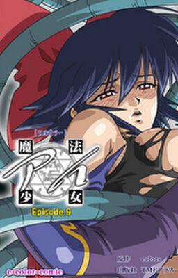 【フルカラー】魔法少女アイ Episode.9