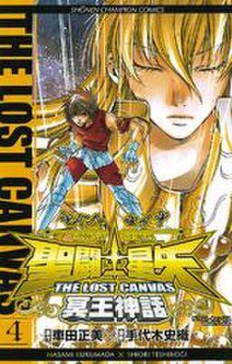 聖闘士星矢 THE LOST CANVAS 冥王神話 4