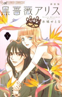 黒薔薇アリス(新装版) 5