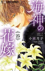 海神の花嫁【マイクロ】 25