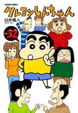 クレヨンしんちゃん32