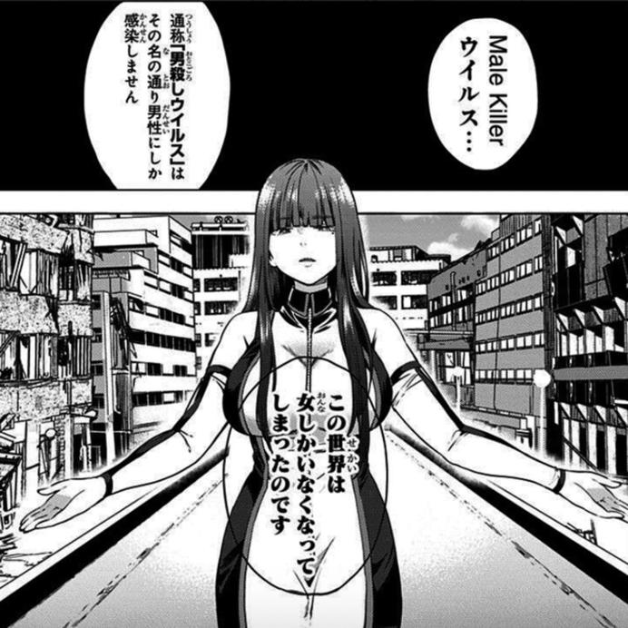 終末のハーレム セミカラー版【期間限定無料】 1