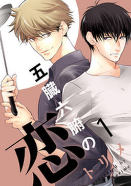 五臓六腑の恋(1)