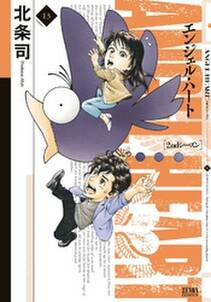 エンジェル・ハート 2ndシーズン 13巻