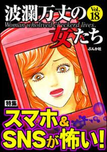 波瀾万丈の女たちスマホ&SNSが怖い! Vol.18