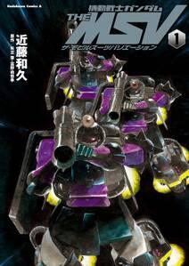 機動戦士ガンダム THE MSV ザ・モビルスーツバリエーション(1)
