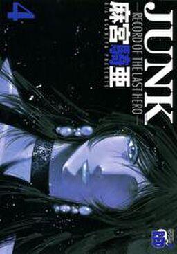 JUNK -RECORD OF THE LAST HERO- 4
