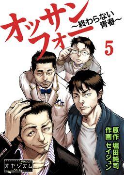 オッサンフォー ~終わらない青春~ 5