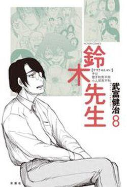 鈴木先生8