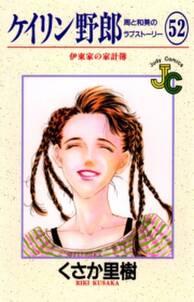 ケイリン野郎 周と和美のラブストーリー 52