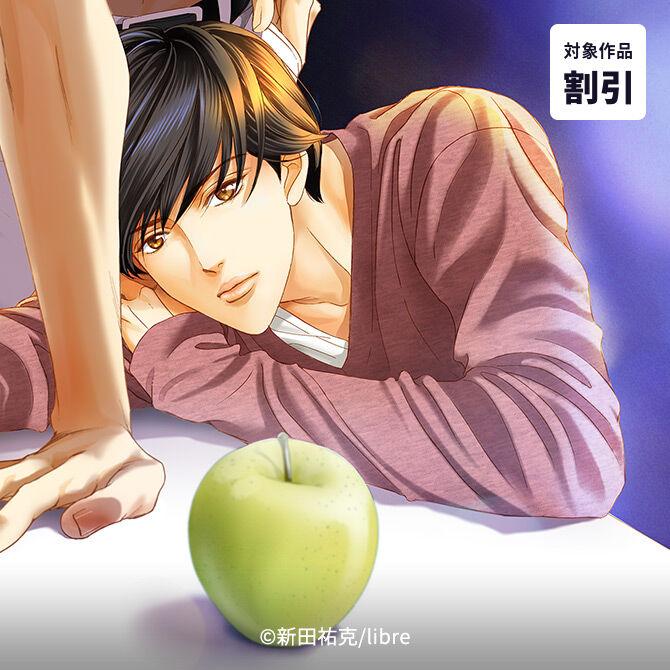 「愛してるでは重すぎて」配信記念!新田祐克先生特集