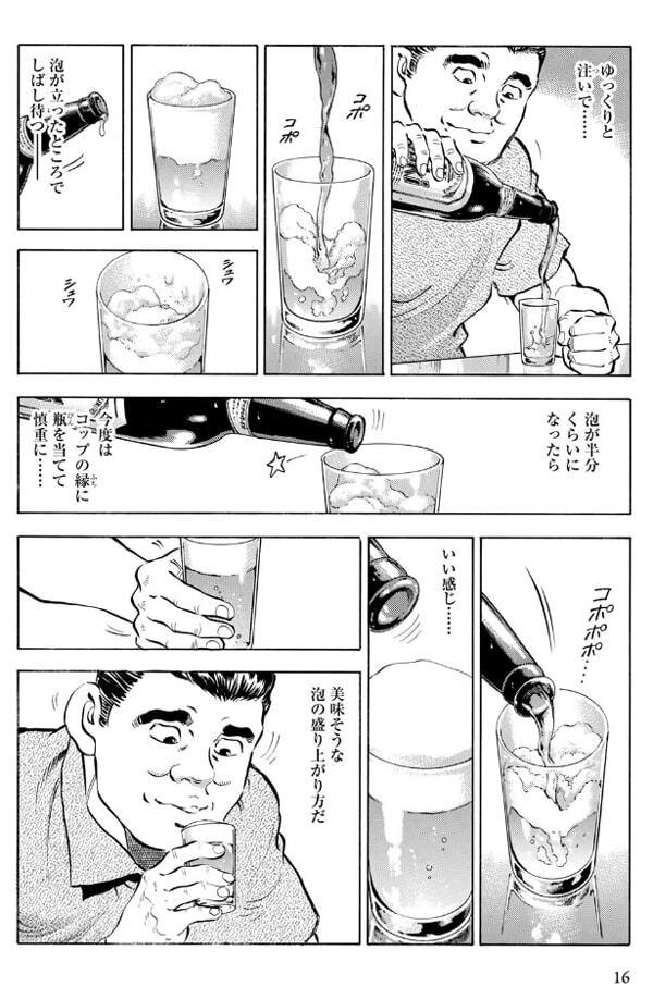 漫画版 野武士のグルメ