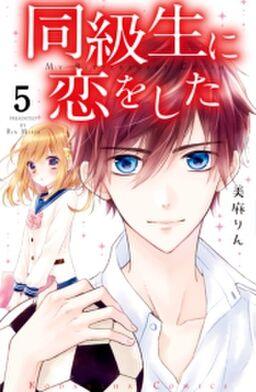 同級生に恋をした 分冊版(5) 二人っきりで××——!?