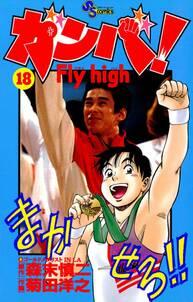 ガンバ! Fly high 18
