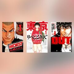 【喧嘩上等】最強の不良・ヤンキー漫画おすすめ10選