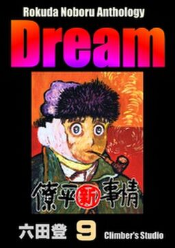 Dream 夢(9) Rokuda Noboru Anthology