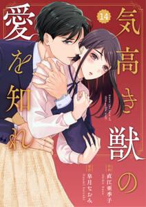 comic Berry's 気高き獣の愛を知れ(分冊版)14話