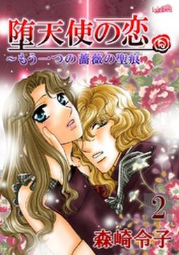 堕天使の恋 2巻