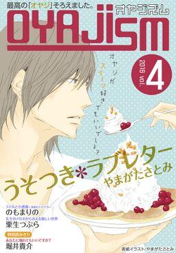 月刊オヤジズム 2016年 Vol. 4