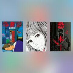 本当に怖い。ホラー漫画おすすめ10選【2019年最新版】