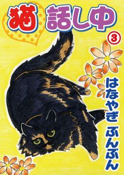 猫話し中 3
