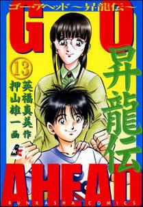 GO AHEAD 昇龍伝(分冊版) 【第13話】