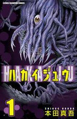 ハカイジュウ(1)