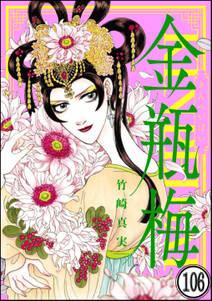 まんがグリム童話 金瓶梅(分冊版) 【第106話】