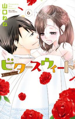 ビタースウィート 6 【電子限定特典ペーパー付き】