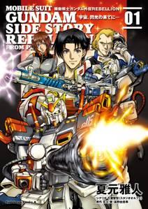 機動戦士ガンダム外伝REBELLION 宇宙、閃光の果てに…(1)