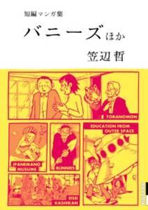 笠辺哲 短編マンガ集 バニーズ
