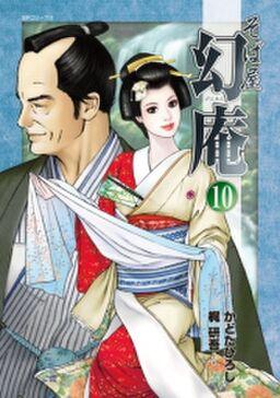 そば屋幻庵 10