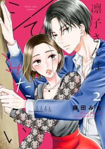 凛子さんはシてみたい【単行本版】 2巻
