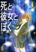 死と彼女とぼく(1)