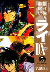 銀河戦国群雄伝ライDX版 5