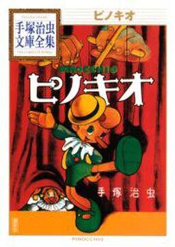 ピノキオ 手塚治虫文庫全集
