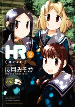 HR~ほーむ・るーむ~ 2巻