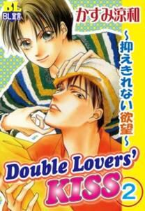 Double Lovers'KISS 2 ~抑えきれない欲望~ 2 : 1