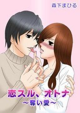 恋スル、オトナ~奪い愛~(フルカラー)