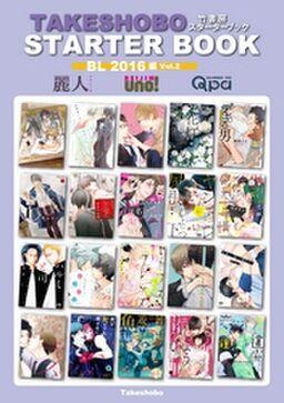 竹書房スターターブック BL2016年編 Vol.2