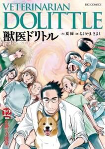 獣医ドリトル 12